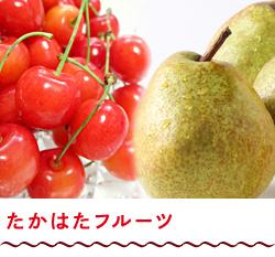 たかはたフルーツ