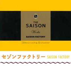 セゾンファクトリー SAISON FACTORY