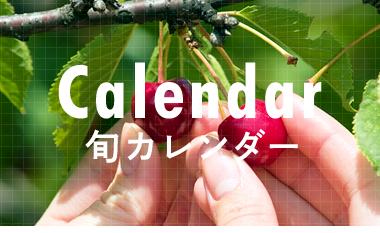 旬カレンダー Season Calendar